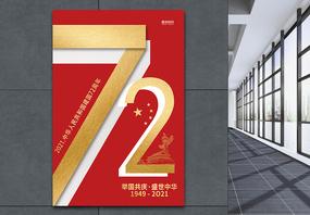 中华人民共和国70周年海报图片