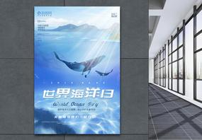 蓝色简洁世界海洋日宣传海报图片