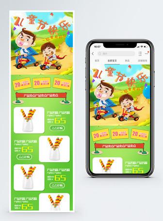 61儿童节活动促销淘宝手机端模板