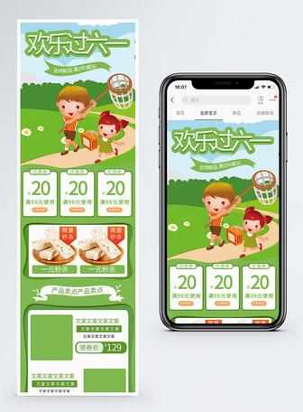欢乐过61儿童节活动促销淘宝手机端模板
