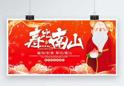 红色大气寿比南山寿宴宣传展板图片