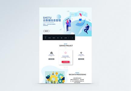 UI设计技术网站网页web界面图片
