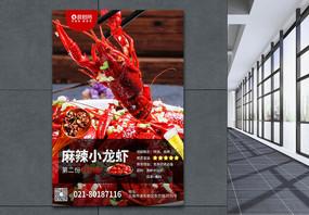美味麻辣小龙虾特色美食海报图片