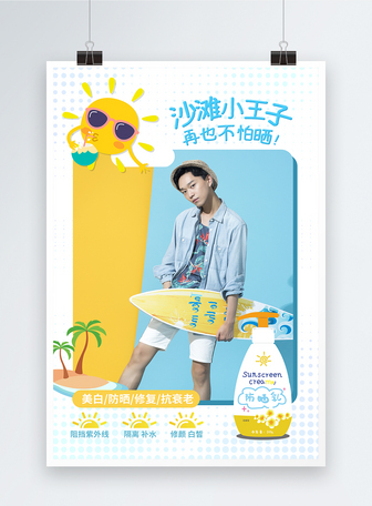 夏季防晒护肤海报
