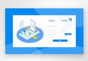 蓝色UI设计网页登录web界面图片