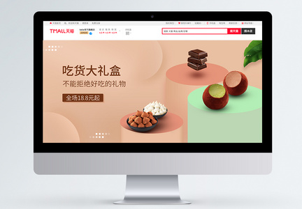 巧克力电商banner图片
