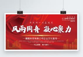 红色大气风雨同舟凝心聚力企业文化宣传展板图片