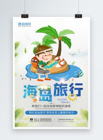 夏日海岛旅行旅游海报