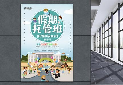 小清新假期托管班招生宣传海报模板图片