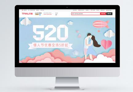 蓝色剪纸520情人节电商首页图片