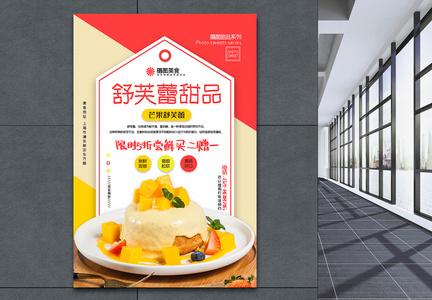 马卡龙撞色芒果舒芙蕾甜品促销系列海报图片