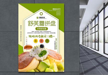 马卡龙撞色水果舒芙蕾甜品促销系列海报图片