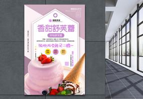 马卡龙撞色香甜草莓舒芙蕾甜品促销系列海报图片