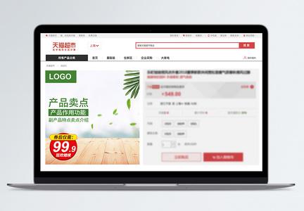 清新简约绿色商品促销淘宝主图图片