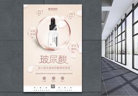 简洁玻尿酸h护肤产品海报图片