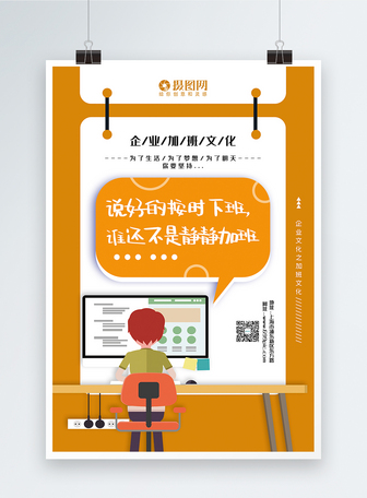 创意插画风加班文化之企业文化系列宣传海报