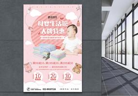 母婴生活馆大牌特惠满减宣传促销海报图片