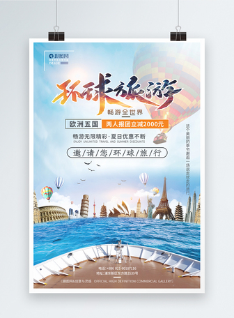 环球世界旅游创意海报