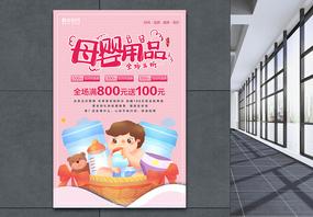粉色系母婴用品促销海报图片