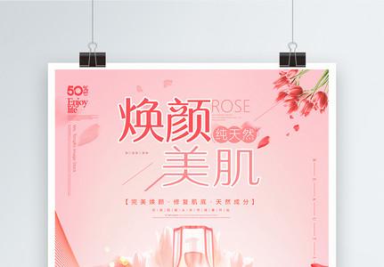 粉色焕颜美肌补水套装化妆品海报图片