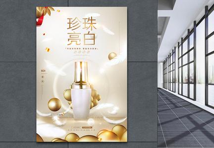 白金珍珠亮白护肤化妆品海报图片