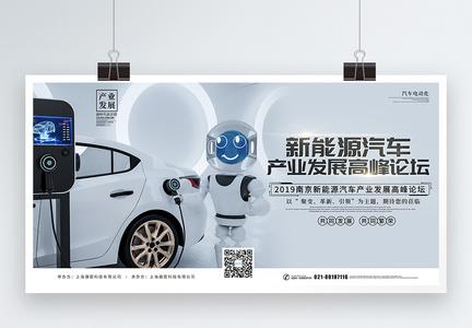 白色新能源汽车产业发展高峰论坛展板图片