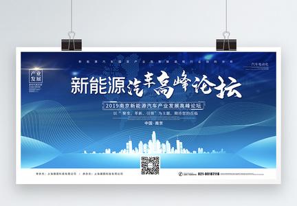 蓝色科技新能源汽车产业发展高峰论坛展板图片