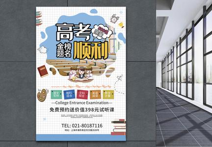 高考顺利金榜题名冲刺课程海报图片