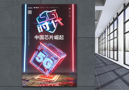 5G时代中国芯片崛起海报图片