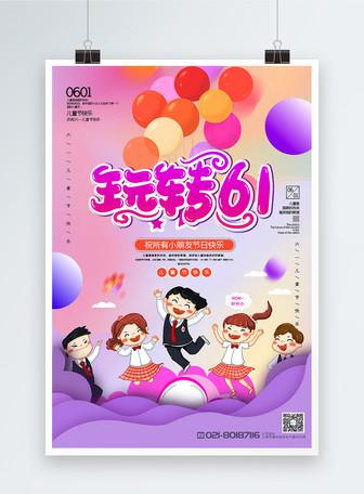 紫色渐变风玩转61六一儿童节宣传海报