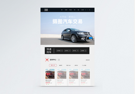 UI设计汽车网站网页web界面图片