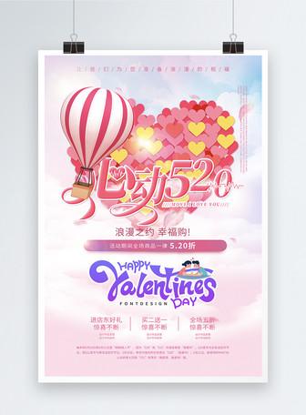 浪漫情人节520海报