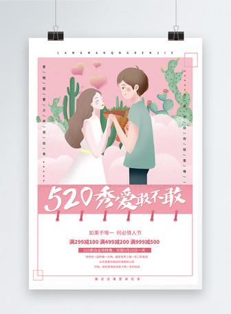 情人节简约520海报
