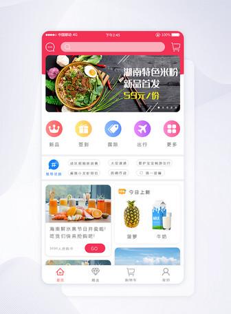 UI设计移动端购物美食app界面