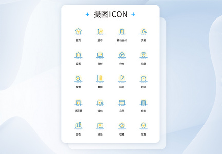 UI设计金融类图标图片