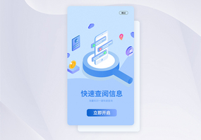 UI设计理财类手机APP登录界面图片