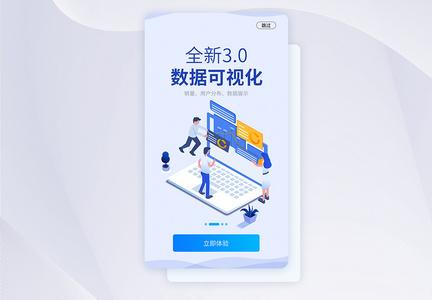 UI设计财经手机APP启动页界面图片