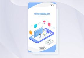 UI设计手机APP启动页界面图片