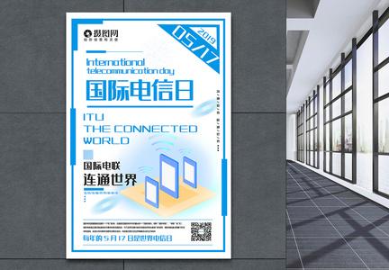 蓝色简洁国际电信日节日宣传海报图片
