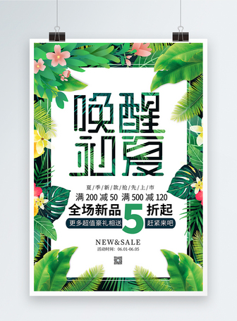 大气绿叶夏季促销海报