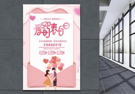 粉色剪纸风520海报图片