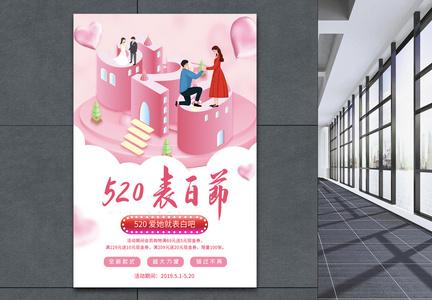 粉色520表白日海报图片
