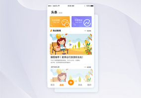 UI设计发现手机APP界面图片