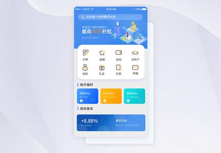 UI设计金融理财手机APP界面图片