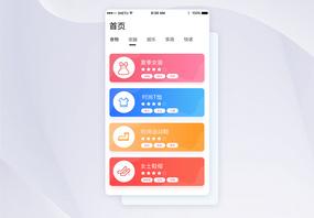 UI设计手机APP导航界面图片