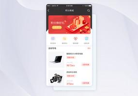 UI设计积分商城手机APP界面图片