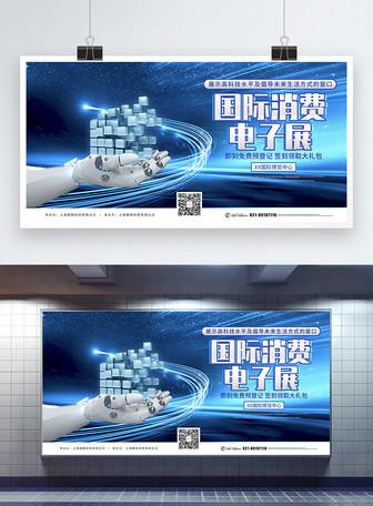 蓝色科技背景国际消费电子展宣传展板
