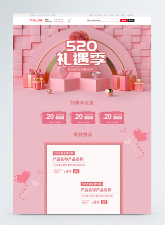 粉色520礼遇季商品促销淘宝首页