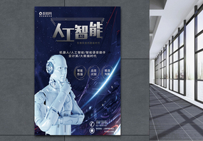 AI人工智能海报图片