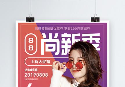 尚新季商场促销海报图片